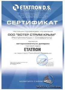 etatron-2016